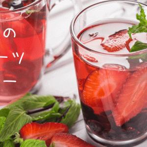 バレンタインに紅茶のフルーツティーを贈ろう!バレンタインにぴったりな紅茶のフルーツティーや手作りレシピを紹介