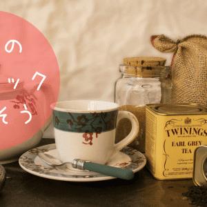 バレンタインに紅茶のスティックを贈ろう!バレンタインにぴったりな紅茶のスティックや手作りレシピを紹介