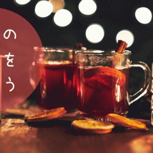 バレンタインに紅茶のお酒を贈ろう!バレンタインにぴったりな紅茶のお酒や手作りレシピを紹介