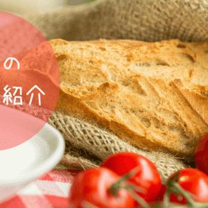紅茶が練り込まれたパンを食べよう!紅茶好きなら食べておきたいパンや手作りレシピを紹介