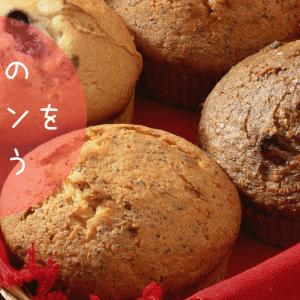 バレンタインに紅茶のマフィンを贈ろう!バレンタインにぴったりな紅茶のマフィンや手作りレシピを紹介