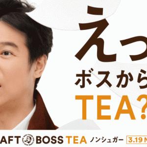 無糖紅茶「クラフトボスTEA ノンシュガー」の発売はいつ?発売前キャンペーンやサントリーの新商品「クラフトボスTEA」の紹介