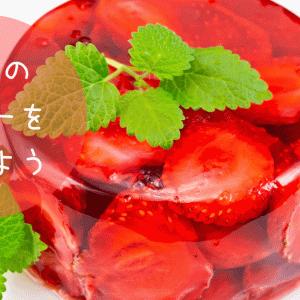バレンタインに紅茶のゼリーを贈ろう!バレンタインにぴったりな紅茶のゼリーや手作りレシピを紹介