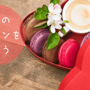 手作りの紅茶マカロンを作ろう!簡単でおいしい紅茶マカロンの手作りレシピを紹介