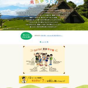 全国こども考古学教室ホームページ