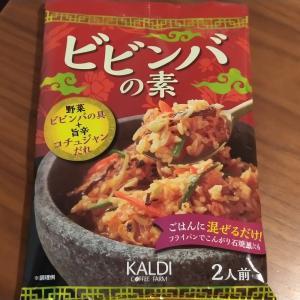 KALDI簡単&美味しい店員さんおすすめのビビンバの素