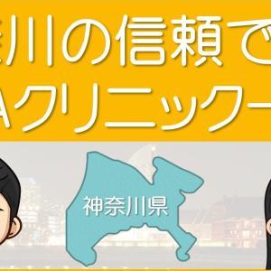 【神奈川県のAGAクリニック】横浜・川崎・藤沢などの本当に信頼できる病院一覧