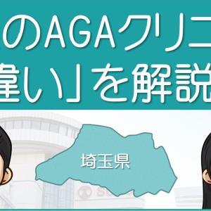 【埼玉のAGA治療クリニック】違いを解説!効果が高いクリニックは大宮・川口にあり