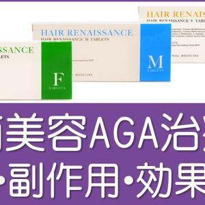 湘南美容クリニックのAGA治療薬「HRタブレット」の成分・副作用・効果詳細