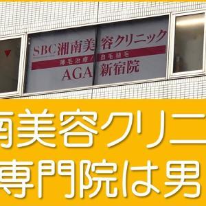 【湘南美容クリニックAGA治療】AGA専門院なら男だけ!(新宿・仙台・名古屋・大阪・福岡)