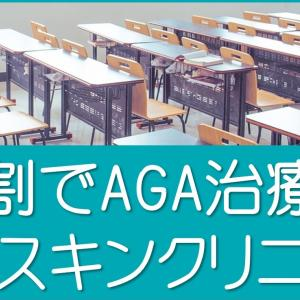 【学割でAGA治療】高校生・大学生もOK!ハゲ・薄毛治療のAGAスキンクリニック