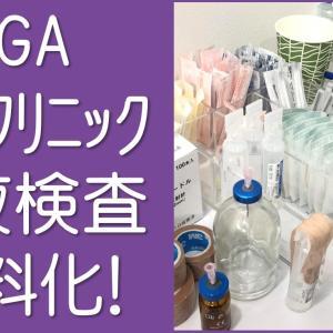 AGAスキンクリニックの血液検査料金が無料化!AGA治療最新情報