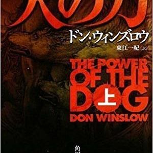 犬の力(上) / ドン・ウィンズロウ