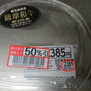 牛ステーキ用385円