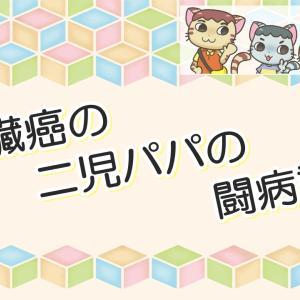 【闘病記】抗癌剤の最終8クール目がスタート!(2019.10)【膵臓癌】