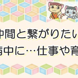 『闘病×仕事』『闘病×育児』のテーマを日本ブログ村に新設!気軽にご参加ください