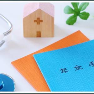 【闘病記】抗癌剤の副作用による障害年金の相談(2020.11)