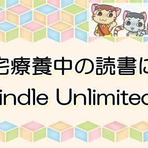 自宅療養中に読書をするなら…Kindle Unlimitedで電子書籍を読み放題はいかが?
