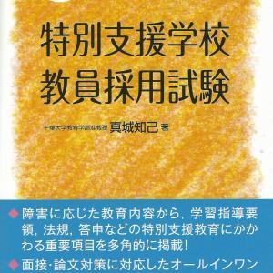 日本の発達障害