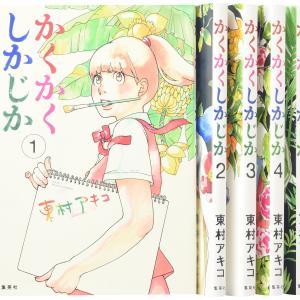 東村アキコさんのかくかくしかじかは学べる漫画だった【レビュー】