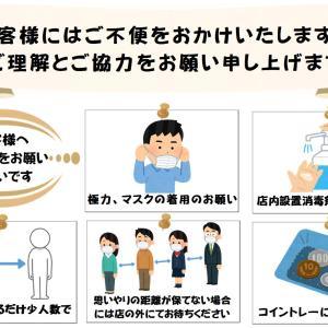 新型コロナウイルス感染予防対策 其のニ