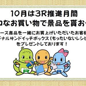 3Rキャンペーン♪