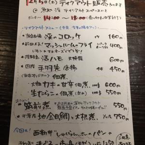 12月5日(土)☆渓さんのテイクアウト♪