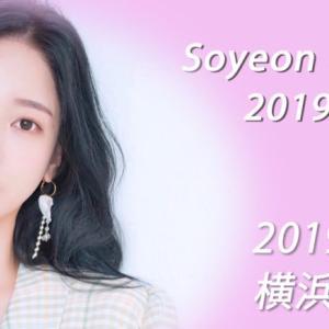 元T-ARA ソヨン、2年ぶりのファンミーティングに向けてコメント映像が公開中