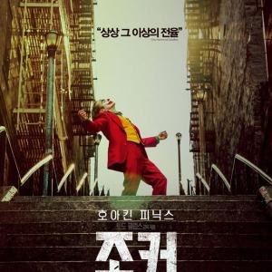 【映画「ジョーカー」を見た人限定】韓国の面白パロディYouTuberをご紹介!映画のネタバレ解説と感想も