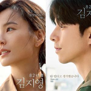 チョン・ユミ&コン・ユ主演 映画「82年生まれ、キム・ジヨン」、公開初日に観客動員1位を記録!