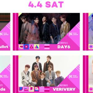 IZ*ONE、AB6IX、Stray Kids、DAY6など、KCON 2020 JAPAN出演決定!第2弾ラインナップが発表