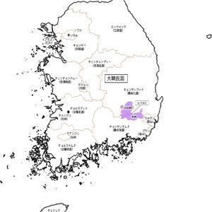 大邱広域市および慶尚北道清道郡、外務省が危険度を「レベル2(不要不急の渡航は止めてください)」に指定