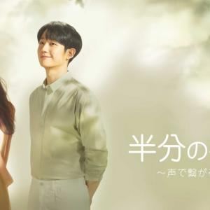 チョン・へイン主演のラブストーリー「半分の半分 ~声で繋がる愛~」8月21日 日本初放送決定!
