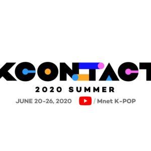 オンラインイベント『KCONTACT 2020 SUMMER』明日6月20日からスタート!