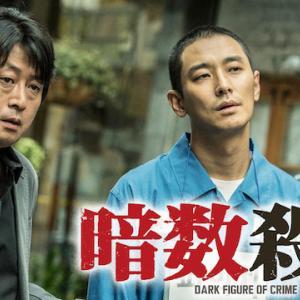 劇場公開から間もないチュ・ジフン主演映画『暗数殺人』『未成年』ほか韓国映画5作品が8月よりU-NEXT独占でオンライン公開に