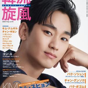 キム・スヒョン「韓流旋風」9月号の表紙と巻頭特集を飾る!Amazonの「ドラマの本」部門でベストセラー1位にランキング入り