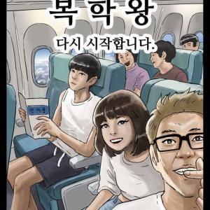 漫画家 ギアン84、女性蔑視表現と韓国フェミニストから大バッシング浴びる…「私は一人で暮らす」降板要求も