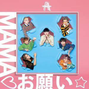 Apeace 9月30日リリースニューシングル「MAMAお願い」ジャケットデザイン8種がファンの間で好評