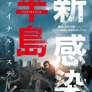 韓国映画『新感染半島 ファイナル・ステージ』予告・ポスタービジュアル解禁!