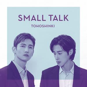東方神起、配信限定の新曲「Small Talk」27日リリースでファン「久しぶりのトンタイム満喫」!