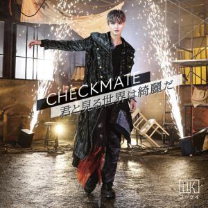 UK(Apeace)ジャケット解禁!新曲「CHECKMATE」MVも話題!