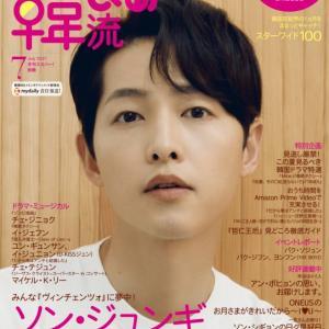 ソン・ジュンギが10年ぶりに『韓流ぴあ』表紙に登場!『韓流ぴあ』7月号6月22日(火)発売