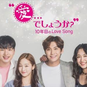 FTISLAND出身ソン・スンヒョン出演ドラマ「愛…でしょうか?~10年目のLove Song~」dTVで配信開始