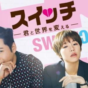 チャン・グンソクが一人二役を熱演した韓国ドラマ『スイッチ ~君と世界を変える~』dTVで配信スタート!