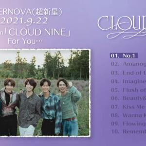 SUPERNOVA(超新星)、9th ALBUM『CLOUD NINE』よりアルバム全曲ダイジェスト公開!
