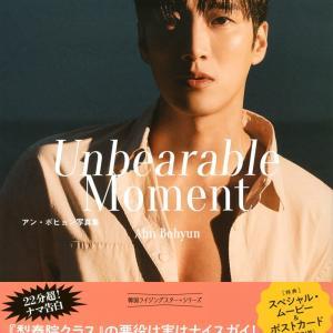 「梨泰院クラス」「ユミの細胞たち」アン・ボヒョン初の写真集「Unbearable Moment」、9月25日発売!