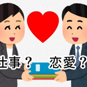 仕事と恋愛は両立する?【しなかった人のパターン】
