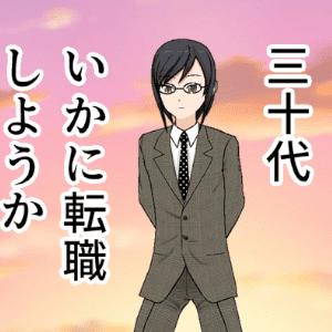 30代の転職経験談【低スペック】