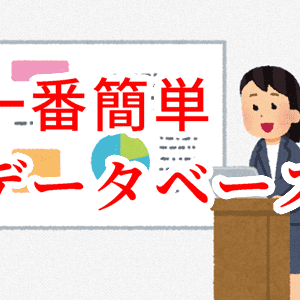 データベースの簡単な作り方【年収が上がる技術】