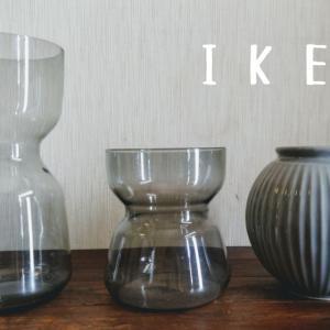 【IKEA】どんな部屋にもマッチしそうなグレーガラスの花瓶